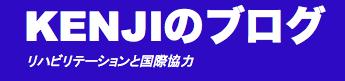 KENJIのブログ リハビリテーションと国際協力
