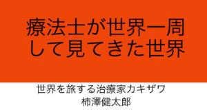 柿澤健太郎