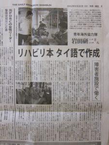 岩田研二 タイ 理学療法士