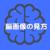 Vol.189 リハビリテーション分野における脳画像のみかた② オススメ本も12冊紹介