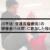 Vol.365 川平法(促通反復療法)の研修会(5日間)に参加した理由