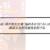 Vol.380 福井勉先生著「悩めるセラピスト」の感想 -異国文化が可能性を広げる-