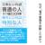 Vol.382 なぜ、電子書籍を出版したのか? ー日本にいれば普通の人、海外にいれば特別な人ー